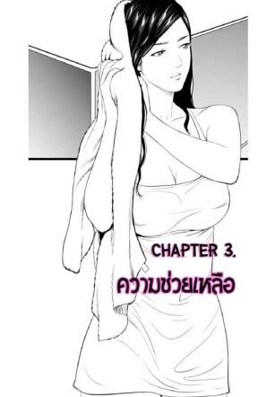 น้องเอิร์น 3 – ความช่วยเหลือ – [Doujin Sak] Nong Earn Ch.3